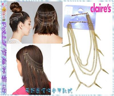☆POLLY媽☆歐美claire's hair swag垂墜層次尖錐金色鍊條(4圈)雙側一字夾