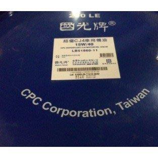 【中油CPC-國光牌】超優CJ4車用機油、15W40、200公升/桶-適用DPF配備【CJ4-五期車】