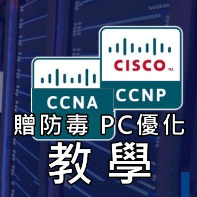 CCNA 網路安全認證影音教學、CCNP網管認證、網路工程師,讓您成為MIS網路工程師