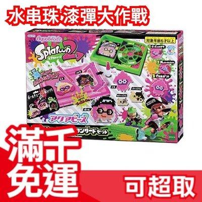 【夢幻星星水串珠 漆彈大作戰限定款】日本 EPOCH 創意DIY玩具 手做 生日禮物 禮物過年禮物 ❤JP Plus+