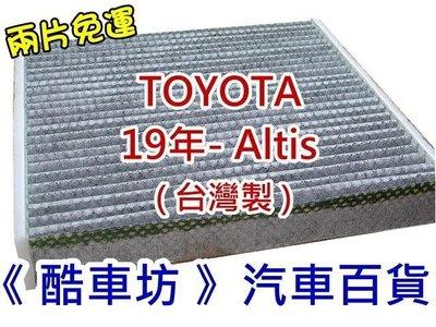 兩片免運《酷車坊》原廠正廠型 顆粒活性碳冷氣濾網 TOYOTA 19年後- ALTIS 油電款 汽油款 另空氣濾芯機油芯