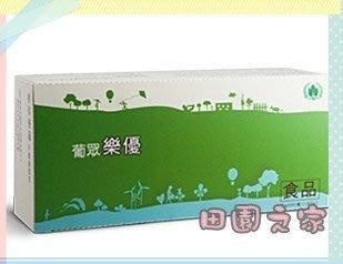 田園小鎮㊣ 葡眾【樂優】 ㊣ 滿3件免運~超取付款&宅配匯款