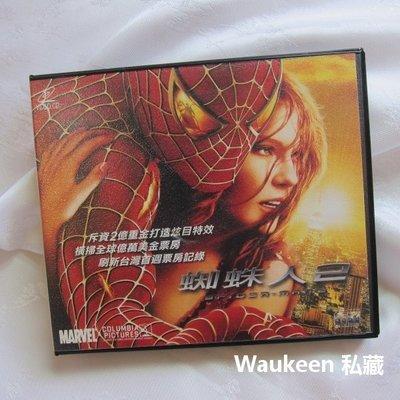 蜘蛛人2 Spider-Man 2 陶比麥奎爾 Tobey Maguire 克絲汀鄧斯特 漫威 MARVEL