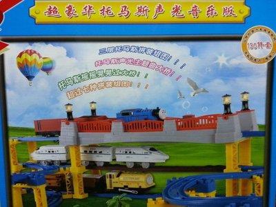111玩具--超特大型-家庭豪華版--湯瑪士三層高架+搖晃軌+音樂橋聲電動火車-----出清特價1500元