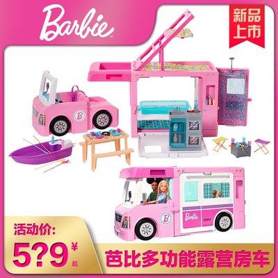 芭比娃娃芭比娃娃套裝大禮盒夢想房車屋豪宅超大女孩公主玩具露營車過家家