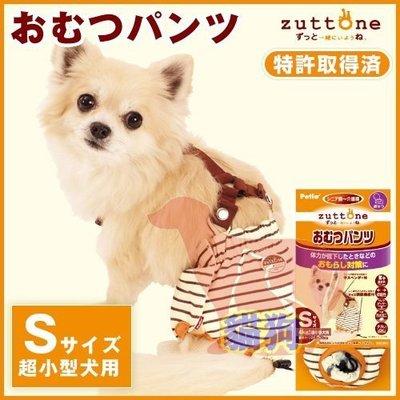 **貓狗大王**日本PETIO《老犬尿失禁用尿布褲-S號》尿褲可重複使用