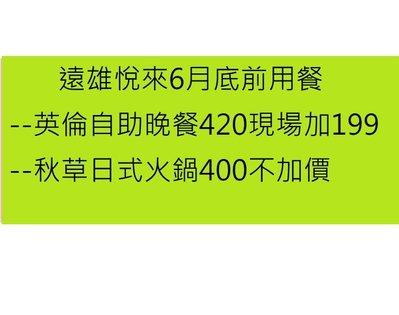 【彤旅遊】花蓮遠雄悅來(遠來)飯店秋草日式火鍋套餐每位400
