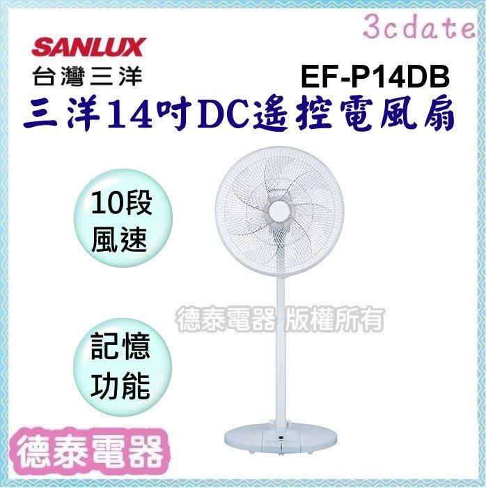 可議價~SANLUX【EF-P14DB】台灣三洋14吋DC遙控立扇【德泰電器】