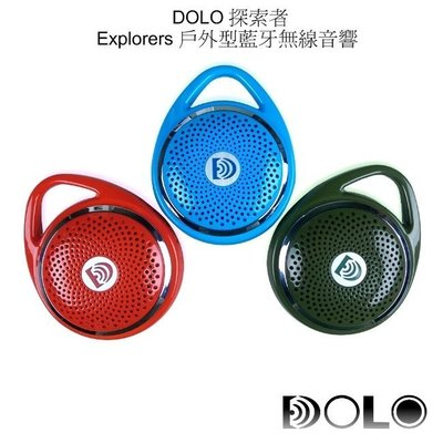 *PHONE寶*DOLO 探索者 Explorers 戶外型藍牙無線音響 生活防水音箱