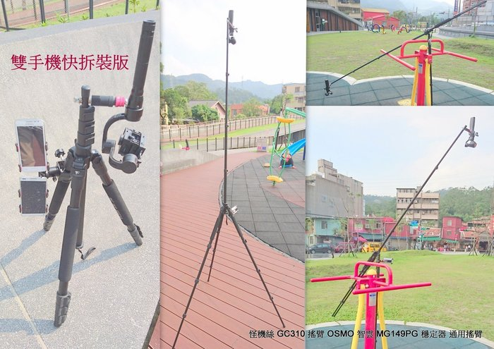 DJI OSMO 外景節目 旅行 婚錄 紀錄片 微空拍 用 搖臂套件組 手持穩定器 GC310B 單兵搖臂 4k 怪機絲