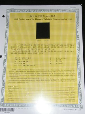 【愛郵者】〈空白活頁卡〉94年 相對論百週年紀念 直接買 / 紀302 EL94-10