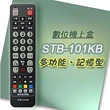 全新凱擘大寬頻數位機上盒遙控器. 台灣大寬頻 南桃園 北視 信和吉元群健tbc數位機上盒遙控器STB-101K 1117