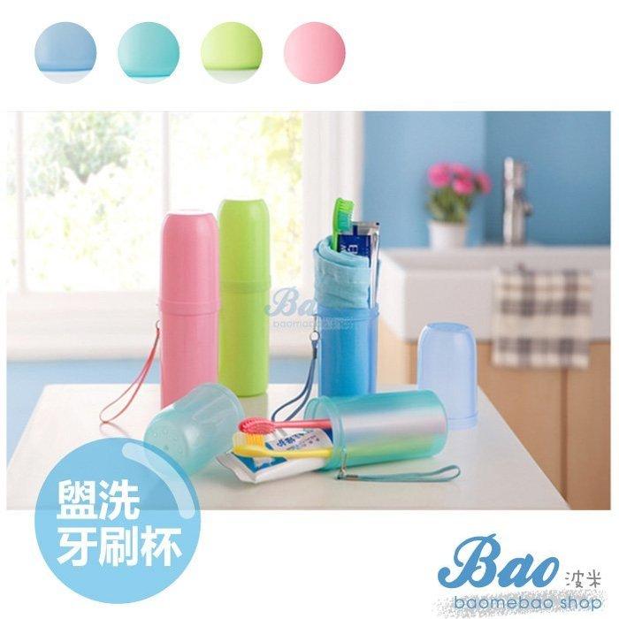 超便利盥洗牙刷杯【117434】波米Bao 牙刷盥洗杯 漱口杯 牙刷盒 旅行箱 收納