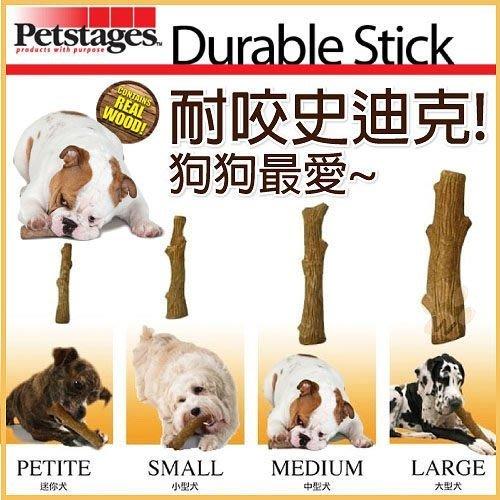 【美國史迪克Petstages】Durable Stick 耐咬史迪克‧L大型犬-潔牙骨/樹枝【219】