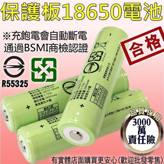27091A-219雲蓁小屋【加購價2600mAh鋰電池18650凸頭(綠)】 通過BSMI認證 手電筒