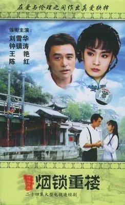 《煙鎖重樓》鐘鎮濤,劉雪華,歐陽龍,王艷 DVD