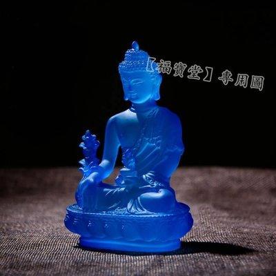 【福寶堂】藥師琉璃光如來樹脂仿琉璃佛像...