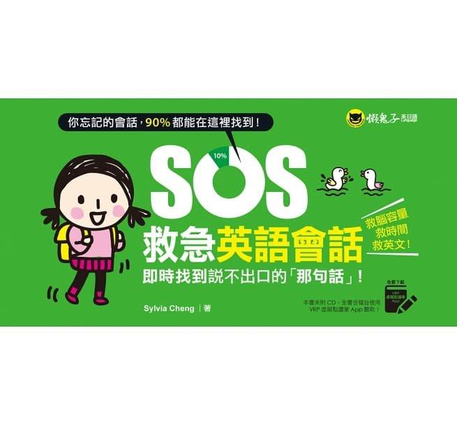 ☆天才老爸☆→【懶鬼子英日語】SOS救急英語會話:即時找到說不出口的「那句話」!→英文 文法 單子 團購 批發