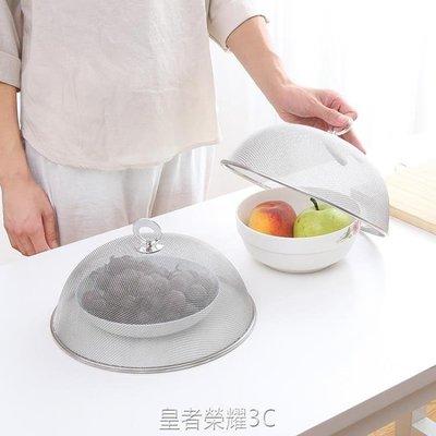 罩菜蓋防蟲防蟑螂圓形不銹鋼小號餐桌罩蓋...