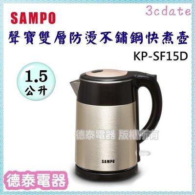 免運~SAMPO【KP-SF15D】聲寶 1.5公升雙層防燙不鏽鋼快煮壺【德泰電器】