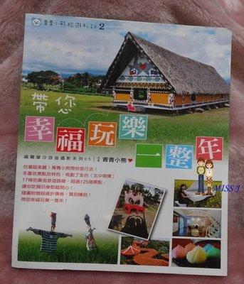 《青青小熊旅遊札記(2):帶您幸福玩樂一整年》ISBN:9571047325│尖端│青青小熊