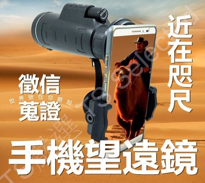 正品 PANDA 熊貓 超清晰 手機 望遠鏡 便攜式 高倍率 單筒 大口徑 外接 單眼 鏡頭 露營 間諜 徵信 神器