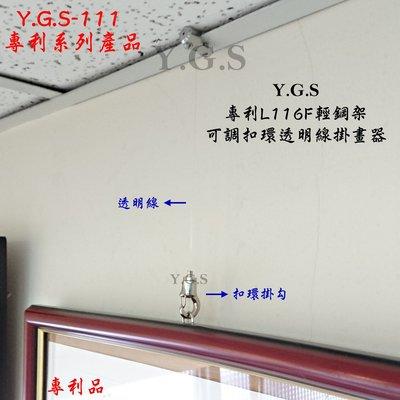 Y.G.S~掛畫五金~專利L116F輕鋼架可調扣環透明線掛畫器/釣魚線掛圖器 客製品 (含稅)