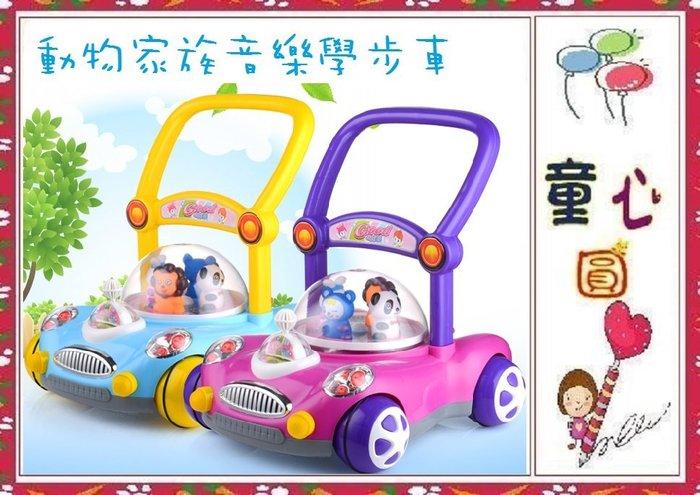 多功能動物家族音樂學步手推車~寶寶學步車/助步車~可調速~有趣實用又安全喔~◎童心玩具1館◎