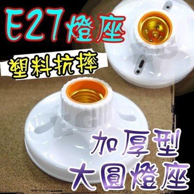 現貨 E7A53 加厚型-E27 大圓形燈座 銅柱設計 加厚塑膠面 適用於 E27燈泡 螺旋燈泡 省電燈泡 LED燈座