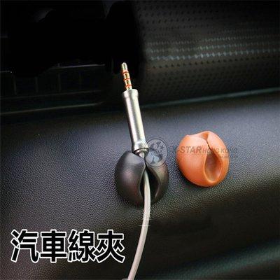 1634060 汽車線夾多用途收納線扣 孔理線器 2pcs Car clip