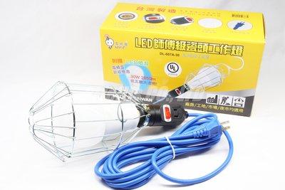 【南陽貿易】台灣製 電精靈 LED 師傅級 瓷頭 工作燈 DL-607A-30 工地燈 照明燈 露營燈 夜市燈