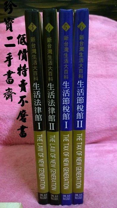 【珍寶二手書齋B5】新台灣生活大百科 -生活節稅館、生活法律館4冊 合售 精裝大本