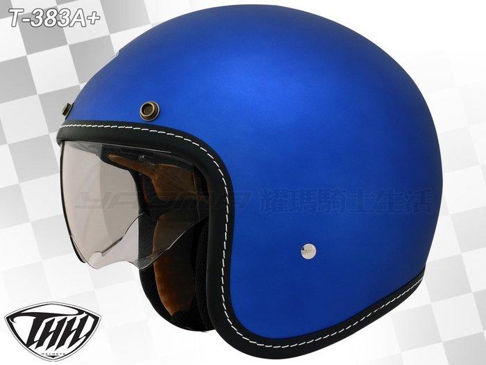 【贈鏡片】THH安全帽_復古帽|T-383A+ / T383A+ 消光電藍【內置墨片】『耀瑪騎士生活機車部品』