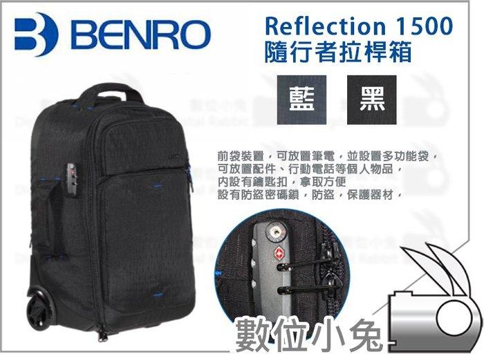 數位小兔【BENRO 百諾 隨行者 拉桿箱 Reflection 1500 藍】相機包 攝影包 滾輪 後背