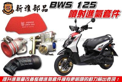三重賣場 新雅部品 BWS 專用 噴射加大型進氣套件組 原廠直上 提升加速性 高流量濾清器 節流閥 歧管 肥腸