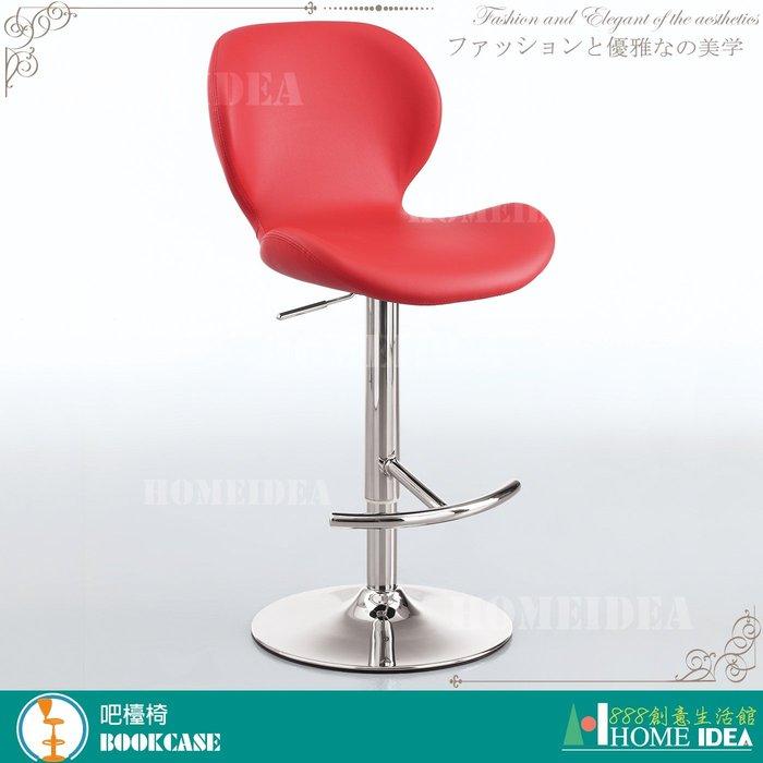 『888創意生活館』047-C672-3紅色吧台椅BC-179$2,900元(25吧檯椅吧檯升降椅休閒椅高腳)台南家具