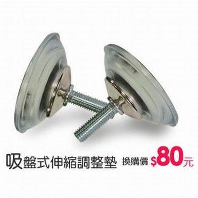 中華批發網:換購-頂天角墊換吸盤式角墊...
