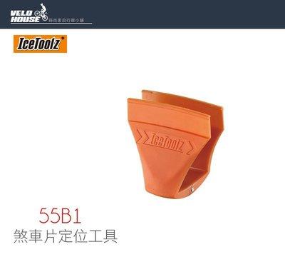 【飛輪單車】IceToolz 55B1 Croco 煞車塊定位工具 剎車塊定位工具[03007765]