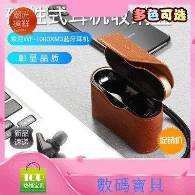 【德興生活館】wf1000xm3保護套純色真皮套索尼xm3耳機收納包配件降噪豆保護殼