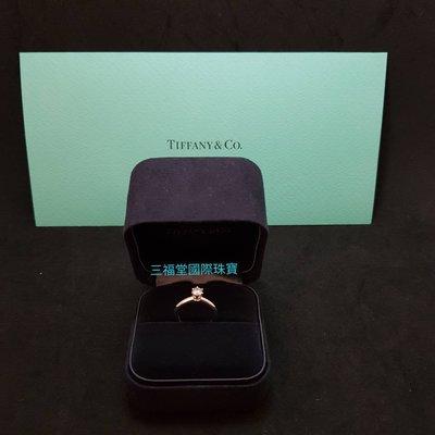 《三福堂國際珠寶名品1276》Tiffany Setting經典六爪鑽戒(0.31CT) G VS1 2EX 1VG