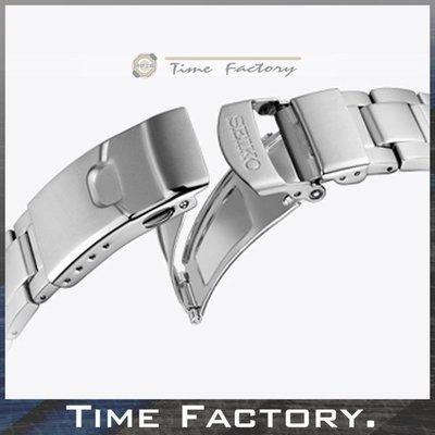 【時間工廠】SEIKO 精工 -鮪魚罐頭系列  原廠白鋼錶帶  SRP637 SRP639 SRP641等專用