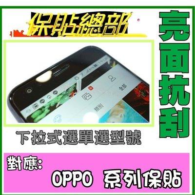 保貼總部~(亮面抗刮)For:OPPO N3螢幕保護貼。R5 R9 R9+ R9S螢幕保護貼,專用保護貼