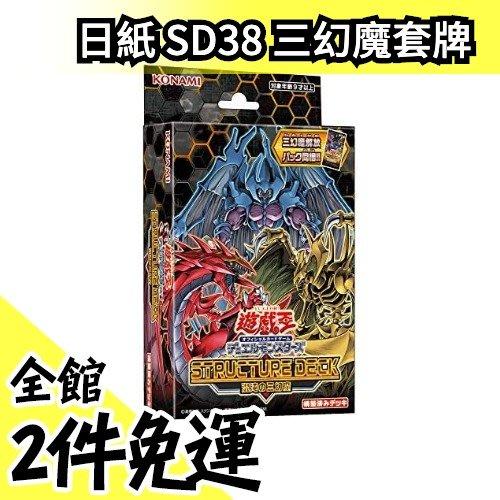 日本空運 遊戯王OCG SD38 混沌三幻魔套牌 幻魔皇 神炎皇 降雷皇【水貨碼頭】