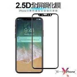 促銷 APPLE iPhone 11 Pro 5.8 吋 鋼化玻璃膜 滿版保護貼 2.5D 9H玻璃保貼 保護貼 鋼化膜
