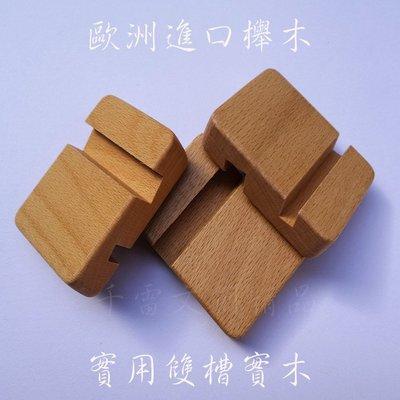 實木雙槽手機支架 櫸木手機座 木製手機底座 懶人通用手機架