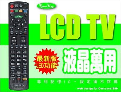 【遙控王】LED液晶多功能遙控器_適用Westinghouse 西屋_SK-42S640G、SK-32S640G