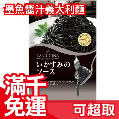 日本 【墨魚義大利麵 10入】MCC LA CUCINA 簡單吃 颱風天 餐廳等級 輕鬆吃❤JP Plus+