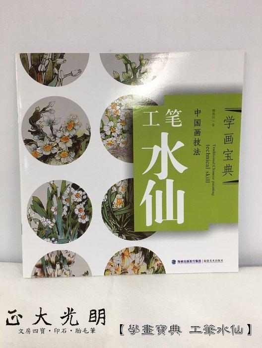 正大筆莊~『中國畫技法學畫寶典  工筆水仙』 寫意 國畫 工具