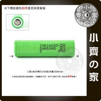 三星SAMSUNG INR18650-25R 動力電池 20A 大電流 鋰電池 電動車 電動工具 航模 小齊的家