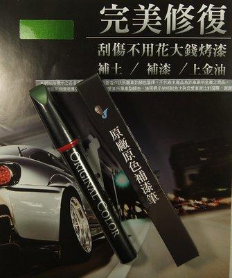 BENZ原色車漆補漆筆-客製專用色號款 綠色 Kryptonite-Green 客訂調漆專用色號.175